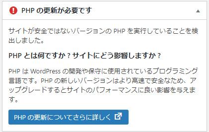 ワードプレスのダッシュボードで「phpの更新が必要です」と出る