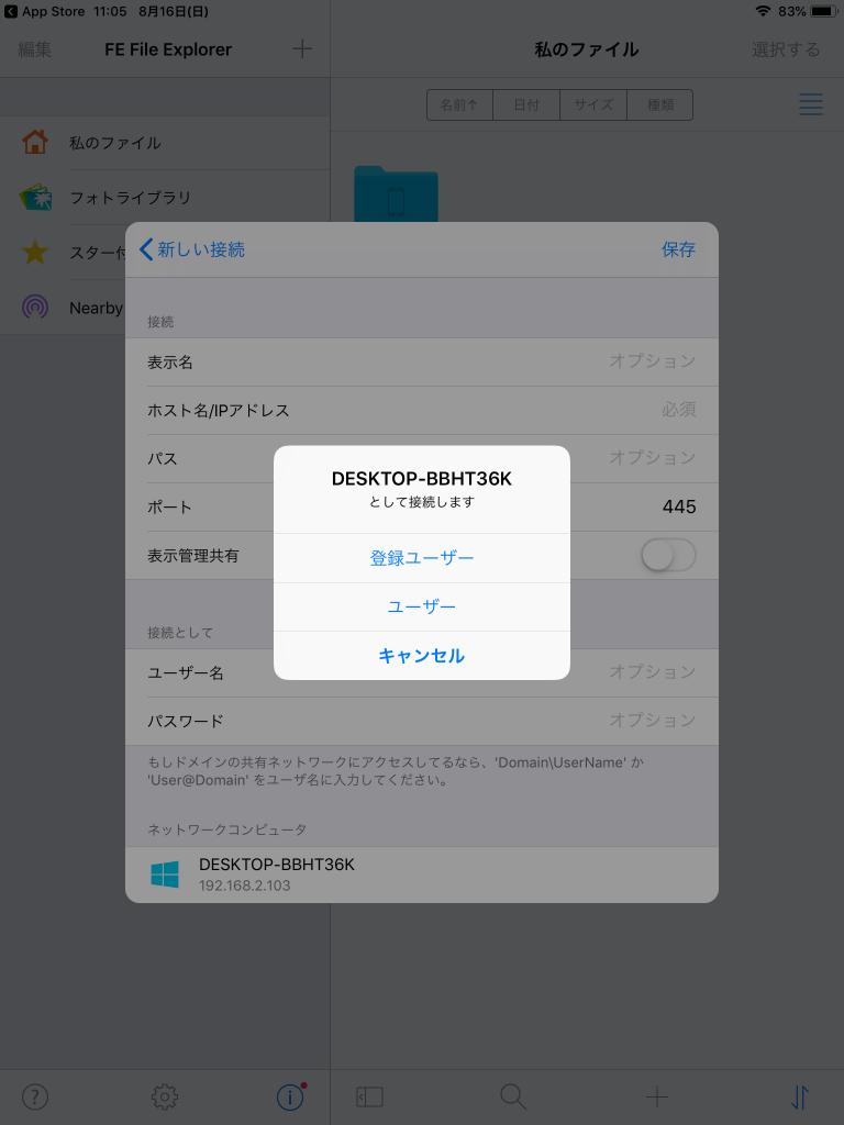 ユーザー選択