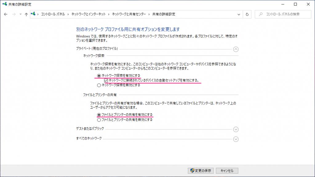「ネットワーク検索」有効、「ファイルとプリンターの共有」有効