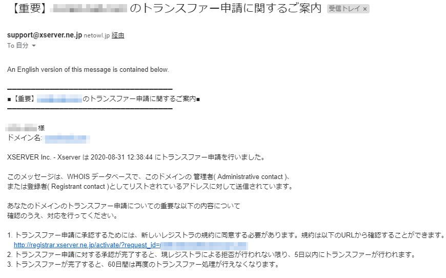 Xサーバ-移管申請承認メール