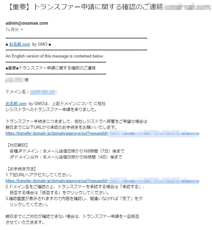 お名前.com移管申請承認メール