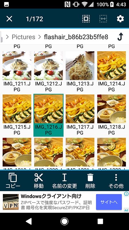 ファイルマネージャーで画像をコピー