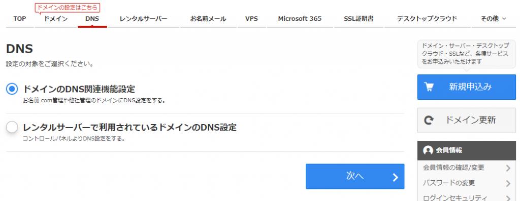 お名前ドットコムログイン後>DNSの設定