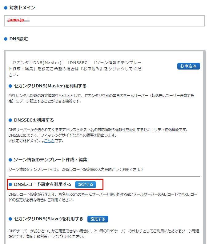 「DNSレコード設定を利用する」クリック