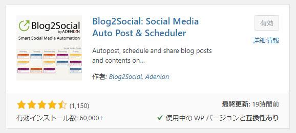 「blog2social」インストール&有効化