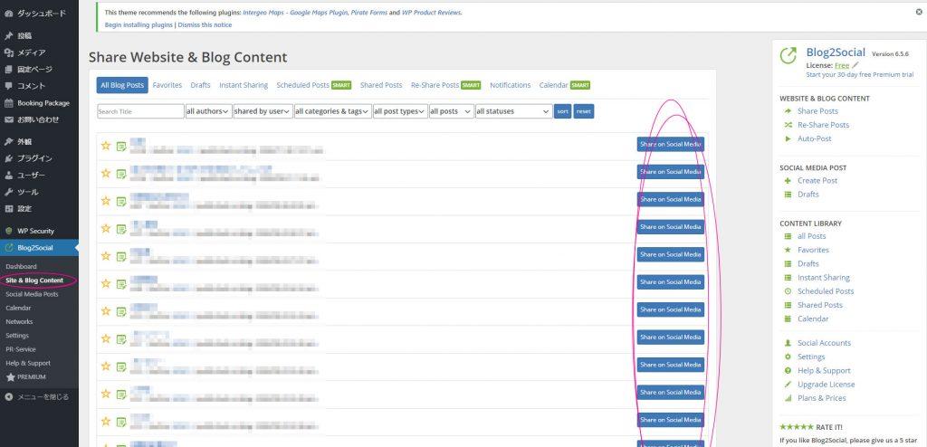 左メニューの「Blog2social」>「Site&Blog Content」から公開済みの記事一覧を開く。