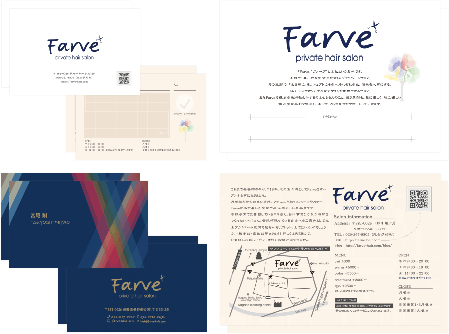 farve パンフレット